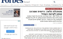 Forbes Israel – 50 Most Influential Women 2015